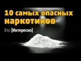 Это интересно 439: 10 наркотиков, которые вызывают максимальную зависимость