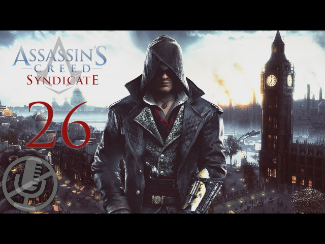 Assassin's Creed Syndicate Прохождение Часть 26 — Орхидея Дарвина / Наш общий друг / Хитрый план