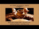 07 Возникновение ремесла Открытие металла рус История древнего мира