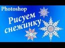 PhotoShop. Как нарисовать красивую снежинку в фотошопе.