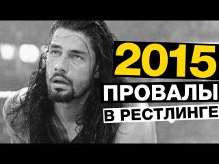 5 КРУПНЕЙШИХ ПРОВАЛОВ В WWE 2015
