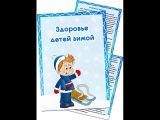Папка передвижка для детского сада Здоровье детей зимой