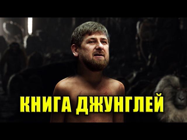 Книга джунглей [Русский трейлер]