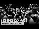 the Chemodan - Утро ft. Brick Bazuka