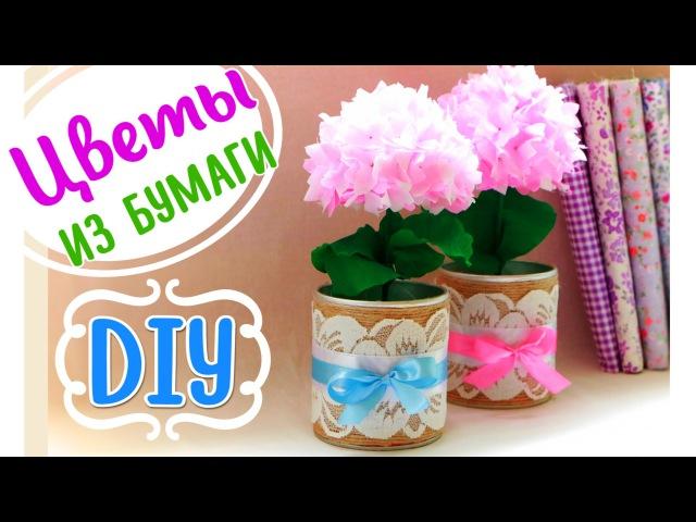 Цветы в горшке Гортензия из бумаги своими руками DIY Paper Flowers NataliDoma