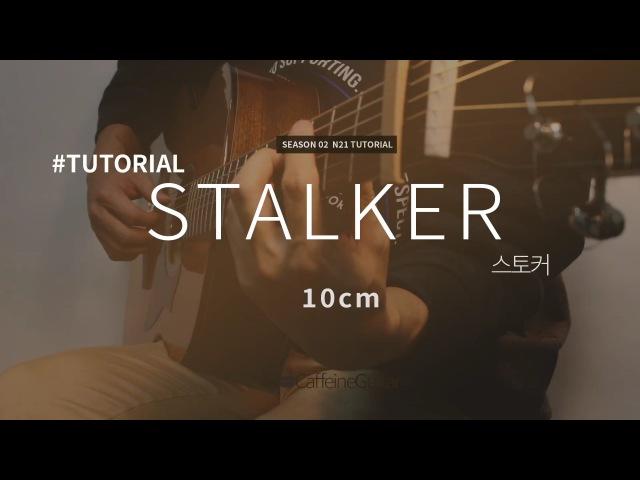 [TUTORIAL] Stalker 스토커 - 10cm 십센치 | 기타강좌, Guitar Cover, Lesson, Chords