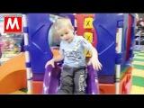 Влог Развлекательный детский центр Часики Белгород с горками лабиринтами шариками бассейном