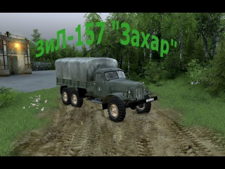 Spin Tires ЗиЛ 157 Захар