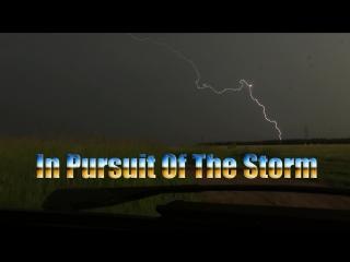 В погоне за грозой (Фильм первый)