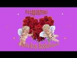 Валентинка # Красивое поздравление с Днем Святого Валентина# Valentines Day