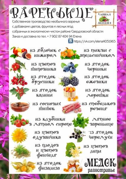 Фото №407612192 со страницы Ивана-Чая Чайнаи-Деревни