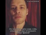 Joseph Morgan on Instagram [09.04.16] [Rus Sub]