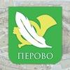 Молодёжная палата района Перово