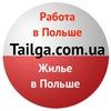 TAILGA. Работа в Польше