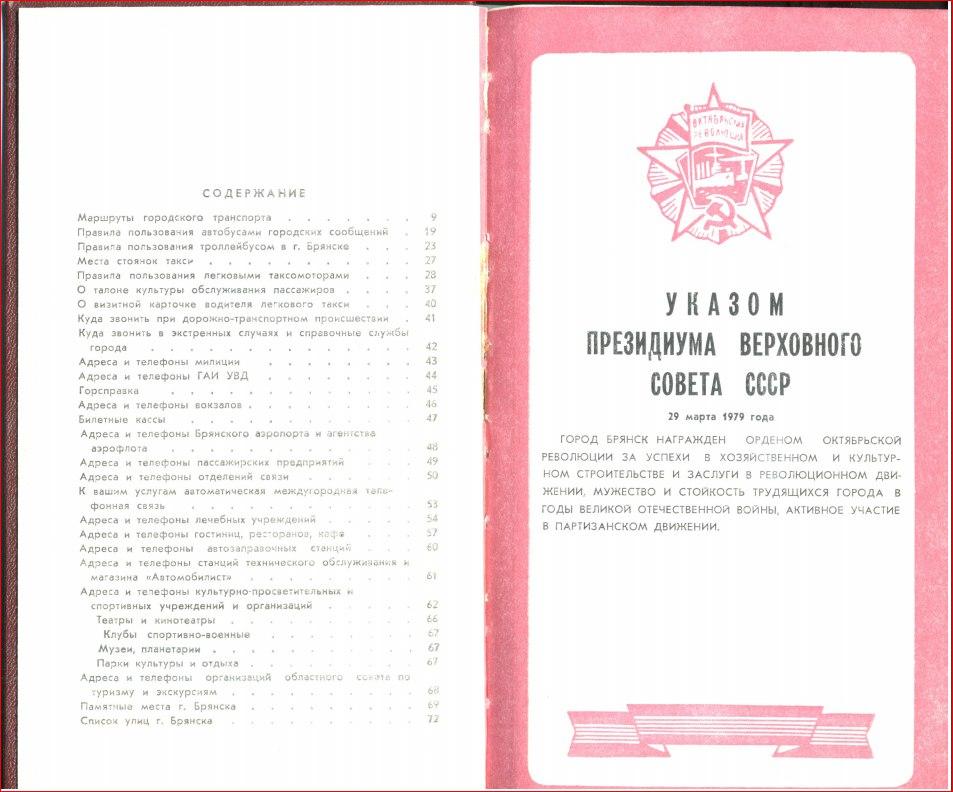 Справочник Адресов Брянск