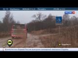 Региональная трасса Р-134 «Смоленск - Вязьма - Зубцов». Репортаж Россия 24