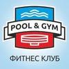 POOL&GYM. Фитнес клуб с бассейном. Красноярск