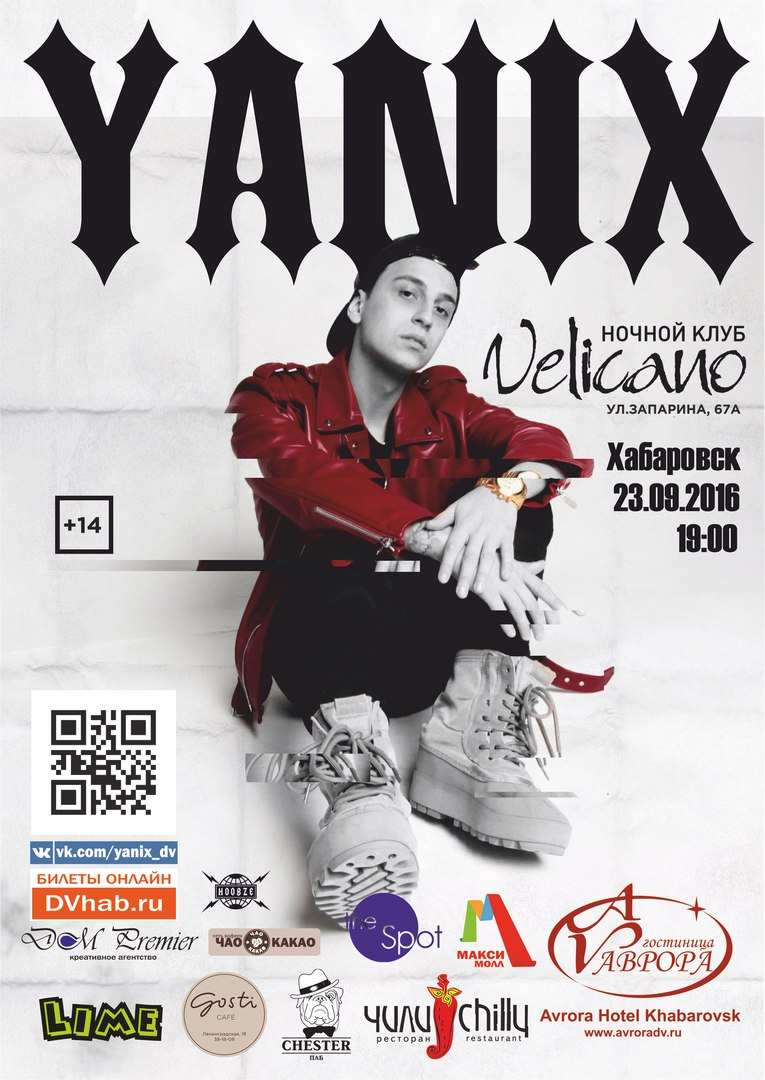 Афиша Хабаровск YANIX В ХАБАРОВСКЕ / 17 ИЮНЯ 2016 / VELICANO