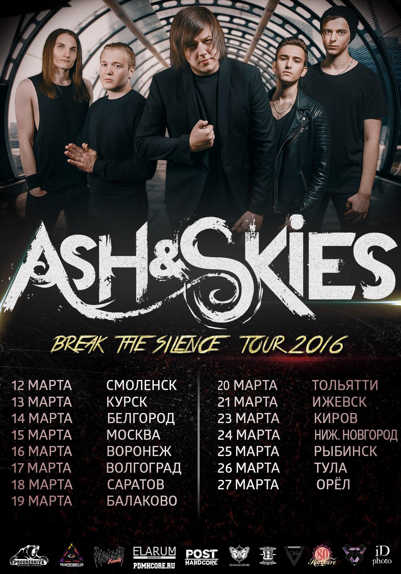 Ash & Skies тур Россия 2016
