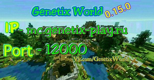 Представляем сервер Genetix World 0.15.х