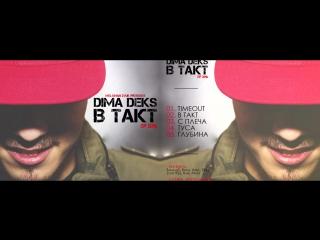Deks - Туса (EP, 2016)