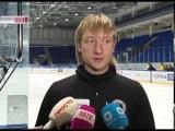 Евгений Плющенко провел мастер-класс для детской сборной области по фигурному катанию