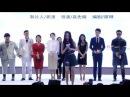 지창욱 JiChangWook 池昌旭 「我的男神」電視劇發布會