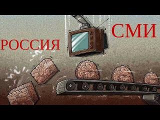 Кризис в России 2016: сказки российских СМИ.