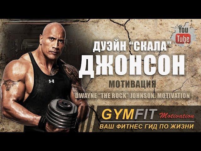 Дуэйн Скала Джонсон. Мотивация (Dwayne The Rock Johnson Motivation) Канал GymFit INFO