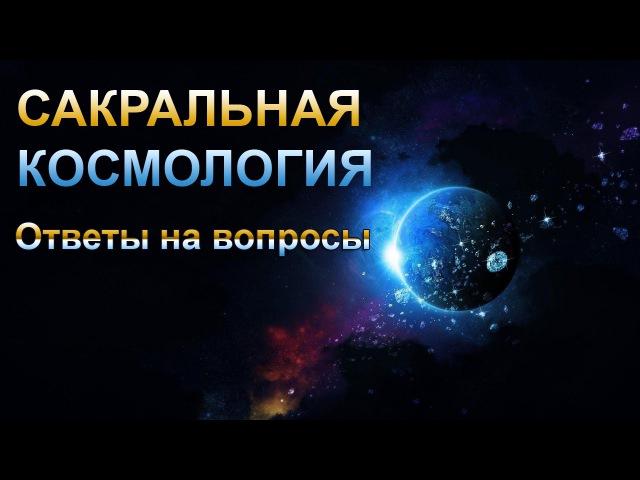 Эзотерика. Сакральная Космология - ответы на вопросы