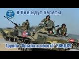 В бой идут береты - группа Крылатая пехота РВВДКУ.