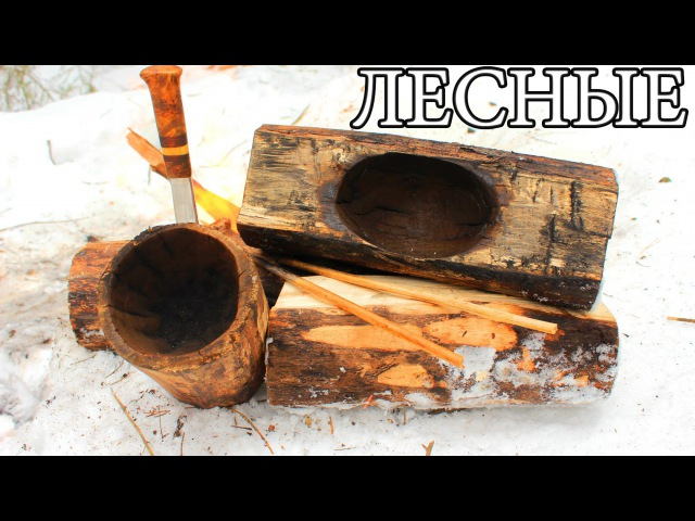 Огненная лесная посуда | Making a Burn Bowl