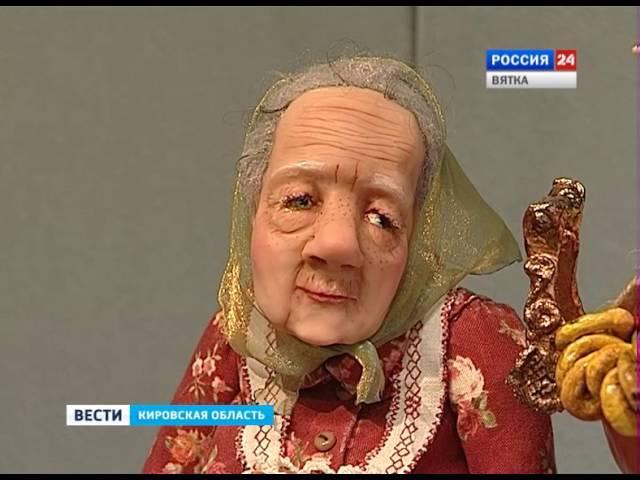 Авторская кукла Надежды Десницкой (ГТРК Вятка)