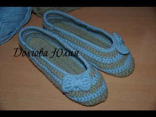 Вязание крючком. Домашние следки с бантиком //// Crochet. Homemade transaction / Slippers