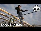 Тренировки на улице в холодное время года | Антон Кучумов | 100-дневный воркаут - Де...