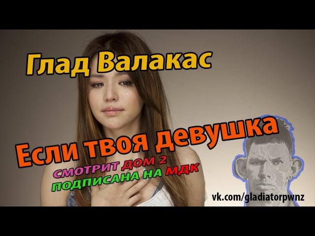 Глад Валакас - Песня про МДК и ДОМ 2