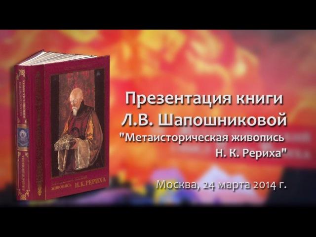 Презентация книги Л.В. Шапошниковой «Метаисторическая живопись Н.К. Рериха» (24.03.2014)