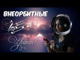 Zhannel/cover на песню Внеорбитные Юлианны Карауловой #подписчик@poemvseti