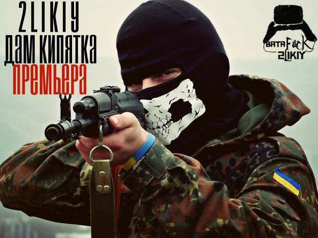 2Likiy-Дам Кипятка(Scratch-dj Buzzkeeper).Украина,Майдан,Героям Слава,Ато,Донбасс,Слава Украине