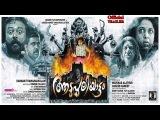 Aadupuliyattam Official Trailer | New malayalam movie trailer | Jayaram | Ramya Krishnan