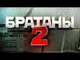 Братаны 2 сезон 25 серия  (Боевик криминал сериал)