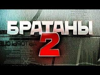 Братаны 2 сезон 23 серия  (Боевик криминал сериал)