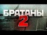 Братаны 2 сезон 12 серия  (Боевик криминал сериал)