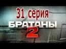 Братаны 2. 31 серия(2010, боевик, криминал, детектив)