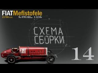 Fiat Mefistofele by ITALERI часть14 - Свечи провода и клеммы - Схема сборки mp4