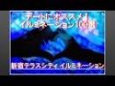 《Japan》【デートにオススメ!イルミネーション100選】新宿テラスシテ12451