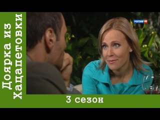 Доярка из Хацапетовки 3 сезон ( 8 серия ) . Мелодрама