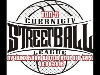 ЧСЛ-2016. 2 тур. Топ-5 блок-шотов