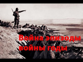 The worst thing in the world of WAR !!Самое страшное в мире ВОЙНА !!