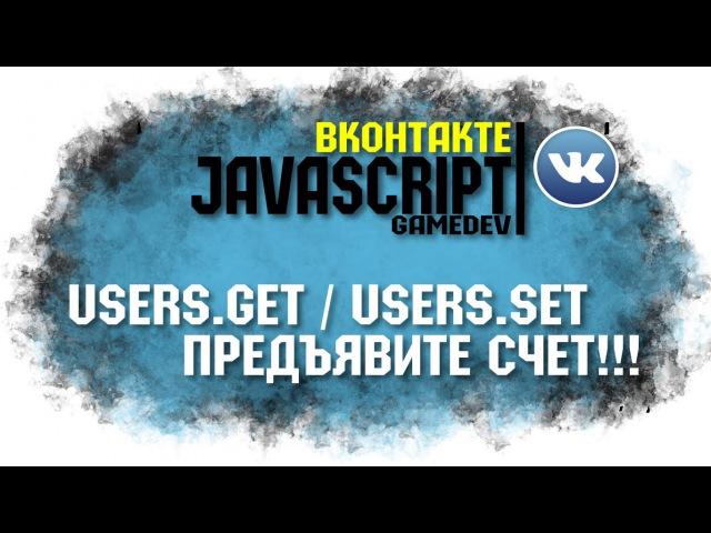 [VKAPI 7] Сохранение счета игрока. Как создать игру для ВКонтакте API